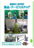 微細加工研究所 製品・サービスカタログ 表紙画像