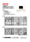 【製品カタログ】小型8pinDIPパッケージタイプSSR JT209SC/SN