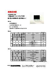 【製品カタログ】小型8pinDIPパッケージタイプSSR JT209SC/SN 表紙画像