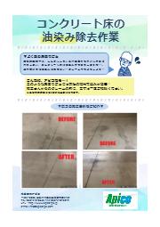 『コンクリート床の油染み除去作業』 表紙画像