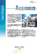 【技術資料・ガス計測/制御】製造プロセスでの爆発危険性をいち早くキャッチ!-ガス分析装置の課題