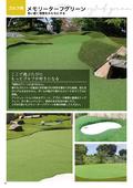 【ゴルフ用】人工芝『メモリーターフグリーン』