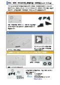 紫外・可視・赤外域対応 樹脂成型・切削加工(レンズ・プリズム他)