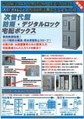 『電池式デジタルロック宅配ボックス』のご提案