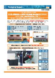【追跡調査報告書】リフリート工法で維持保全(中性化補修) 表紙画像
