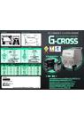 リフィルバッテリー式発電機『G-CROSS』 表紙画像
