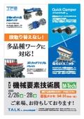 【展示会情報】第第24回 機械要素技術展 (M-Tech)出展!<2/26(水)~02/28(金)|幕張メッセ(34-31)>