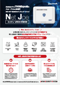 【UTM】情報セキュリティの脅威を退ける!セキュリティ・ゲートウェイ『Net Joe(PICO-UTM100)』カタログ 表紙画像