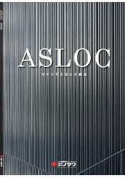 押出成形セメント板「アスロック」 表紙画像