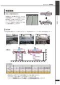 駐輪ラック オプション『制振鋼板』