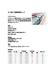 G5 一般タイプ難燃熱収縮チューブ 電線・電子部品の保護に最適 表紙画像