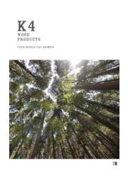 新製品カタログ『K4 WOOD PRODUCTS』 表紙画像