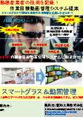 作業者目線動画管理システム