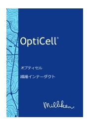 OptiCell Edge Brochure 表紙画像