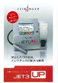 産業用インクジェットプリンター『JET3up』 表紙画像