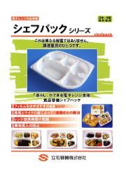 食品容器『シェフパックシリーズ』 表紙画像