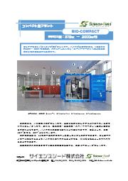 BIO-COMPACT 表紙画像