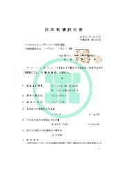 【アジェンダSC】(公社)日本しろあり対策協会認定書 表紙画像