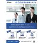 e3school勤怠管理システム 表紙画像