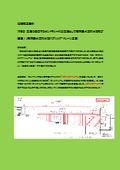 現場施工事例 「PBD工法に使用するサンドマット代替工法として高耐圧水平排水材をご提案!」高耐圧水平排水材パブリックドレーン工法