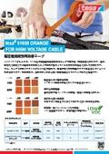 高圧電線識別用 51036 オレンジテープ テサテープ株式会社 表紙画像