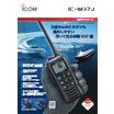 【高い防水性能で握りやすいボディ】国際VHFトランシーバー IC-M37J 表紙画像