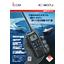 【高い防水性能で握りやすいボディ】国際VHFトランシーバー IC-M37J
