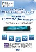 空気感染対策装置『UVCエアクリーンmanager』