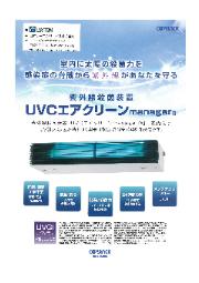 空気感染対策装置『UVCエアクリーンmanager』 表紙画像