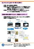 【紹介資料】ヒートシンク(LSIクーラー製)