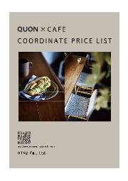 『QUON×カフェ コーディネート価格集』 表紙画像