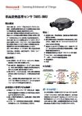 車両姿勢基準センサ TARS-IMUシリーズ 表紙画像