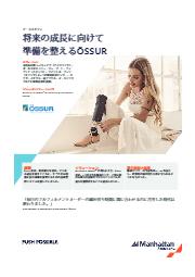 倉庫管理 事例紹介 欧州OSSUR社 表紙画像