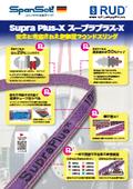 超軽量ラウンドスリング『スープラプラス-X』