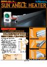 薄板専用L型ヒーター『サン・アングルヒーター』 表紙画像