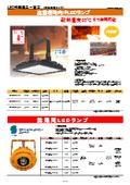 LED照明『高温環境向けLEDランプ』 表紙画像