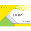 【資料】エナックス株式会社 会社案内 表紙画像
