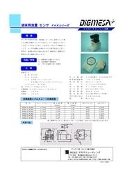 ディグメサ社 液体用流量センサ FHK PURE シリーズ 表紙画像