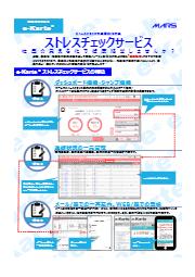 ストレスチェックサービス『e-Karte』 表紙画像