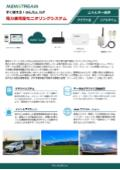 【現場IoT】電力使用量モニタリングシステム 製品カタログ