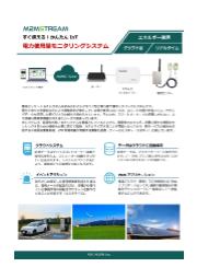 【エネルギーIoT事例】電力使用量モニタリングシステム 製品カタログ 表紙画像