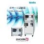 雷サージ試験器_LSS-6330-A20_B63_20210106(縮小)-1.jpg