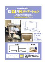 飛沫感染対策製品 表紙画像