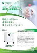 補助金を活用すればワクチン保管用超低温冷凍庫の停電対策が可能な非常用蓄電池の導入コストが下がります!