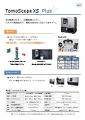 高精度寸法測定X線CT装置TomoScope XS Plus 製品カタログ