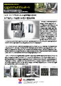 プロダクトレポート『スーパーアルカリイオン水生成装置付洗浄機』