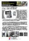プロダクトレポート『スーパーアルカリイオン水生成装置付洗浄機』 表紙画像