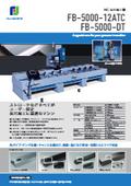 NC長尺加工機 FB5000-12ATC/FB5000-DT 表紙画像