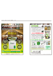 自動鹸化装置『グリストラップボックス』 表紙画像
