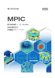 【さぁ、解析をはじめよう。】連成解析ソリューション『MPIC』 表紙画像